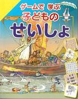 サンパウロ ゲームで学ぶ子どもの聖書