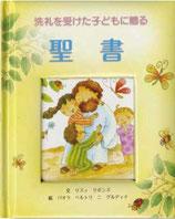 サンパウロ 洗礼を受けた子共に贈る 聖書
