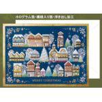チキュウグリーディングス クリスマスカード S300-72 日本製