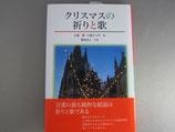 日本キリスト教団出版局 クリスマスの祈りと歌