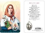 イタリア 日本語 ラミネート加工メダイ祈りカード 聖ディンプナ