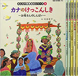 日本聖書協会 新約聖書6巻セレクト みんなの聖書絵本シリーズ
