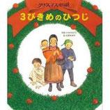 女子パウロ会 クリスマス伝説 3びきめのひつじ