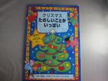日本キリスト教団出版局 クリスマスはたのしいことがいっぱい