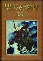聖書の物語365 サンパウロ