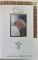 日本語 イタリア    小冊子つきロザリオ 「祈りましょう」 日本語 E1278ーJ
