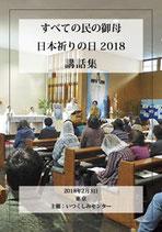 いつくしみセンター すべての民の御母 日本祈りの日2018