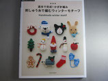 朝日新聞出版 刺しゅう糸で編むウインターモチーフ