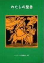 オリエンス宗教研究所 わたしの聖書