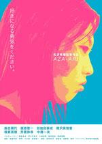 映画「AZA-ARI」DVD