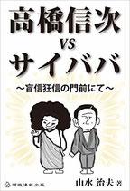 高橋信次 vs サイババ ~盲信狂信の門前にて~