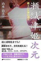 瀬織津姫次元~縄文の女神の調律(イニシエーション)~