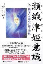 瀬織津姫意識 上~縄文の女神の封印と溶解~