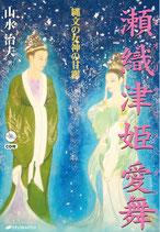 瀬織津姫愛舞(ダンス)~縄文の女神の甘露~