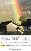 山水治夫のもったいないくらい神仏から愛され術 付録 瀬織津姫からの70の言の葉