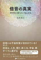 倍音の真実~アドヴァイタ・ハーモニクス~