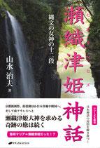 織津姫神話~縄文の女神の十二段~