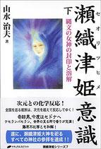 瀬織津姫意識 下~縄文の女神の封印と溶解~