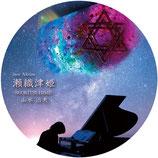 Best Album 瀬織津姫