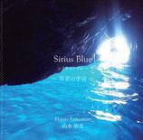 Sirius Blue~倍音の宇宙~