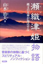 瀬織津姫物語~縄文の女神が復活する~