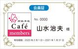 瀬織津姫Caféメンバーズ〈お申込みフォーム〉