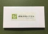 瀬織津姫の竹すみ・プレートセット(4枚入り)