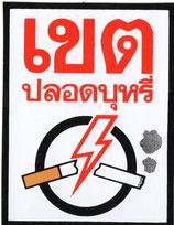 タイ文字  禁煙 喫煙禁止 (ブラック) アジアン ステッカー Sサイズ 1枚 【タイ雑貨 Thailand Sticker】