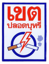 タイ文字  禁煙 喫煙禁止 (ブルー) アジアン ステッカー Mサイズ 1枚 【タイ雑貨 Thailand Sticker】