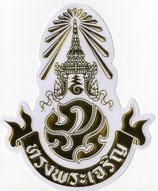 タイ 王室 エンブレム (紋章) ステッカー S サイズ 1枚 【タイ雑貨 Thailand Sticker】