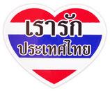 タイ王国 国旗ハート ステッカー(THAILAND Flag/Heart Sticker ) S サイズ type A 【タイ雑貨 Thailand Sticker】