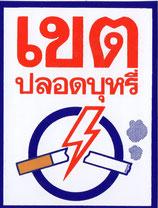 タイ文字  禁煙 喫煙禁止 (ブルー) アジアン ステッカー Sサイズ 1枚 【タイ雑貨 Thailand Sticker】