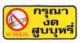 タイ文字 NO SMOKING ノー スモーキング 禁煙 喫煙禁止  (レッド × ブラック ×イエロー / 四角タイプ)Sサイズ  アジアン ステッカー  【タイ雑貨 Thailand Sticker】
