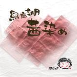 魚座新月に染めた茜染めの布なぷきん(1枚)