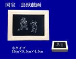 商品名  京の姫小箱 「鳥獣戯画1」