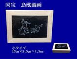 商品名  京の姫小箱 「鳥獣戯画2」