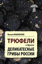 ТРЮФЕЛИ и другие ДЕЛИКАТЕСНЫЕ грибы России.