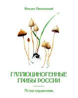 ГАЛЛЮЦИНОГЕННЫЕ ГРИБЫ РОССИИ. Атлас-справочник.