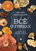 ВСЁ О ГРИБАХ. Энциклопедия.
