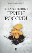 Лекарственные грибы России.