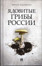 Ядовитые грибы России: иллюстрированный справочник