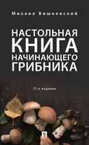 НАСТОЛЬНАЯ КНИГА НАЧИНАЮЩЕГО ГРИБНИКА. 15е издание.