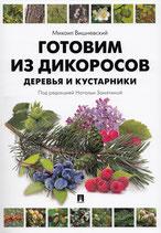 Готовим из дикоросов. Книга 1. ДЕРЕВЬЯ И КУСТАРНИКИ.