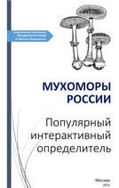 МУХОМОРЫ РОССИИ: популярный интерактивный определитель.
