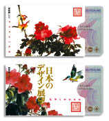 cardbox chinese couple > 2er SET