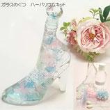 ハーバリウムキット ガラスの靴 シンデレラ 結婚祝い 誕生日 記念日ハーバリウムギフト プリザーブドフラワー シリコンオイル 初心者