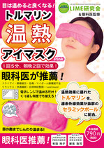 目は温めると良くなる トルマリン温熱アイマスク pink