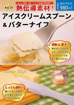 熱伝導アイスクリームスプーン&バターナイフ