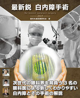 最新鋭 白内障手術