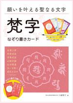 願いを叶える聖なる文字 梵字なぞり書きカード